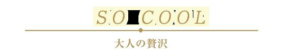 静岡のデザイナーズホテル|ホテルオーク